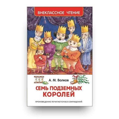 книга-Семь подземных королей-купить в Италии