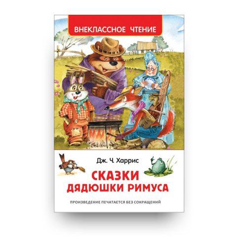 книга-Сказки дядюшки Римуса-купить в Италии