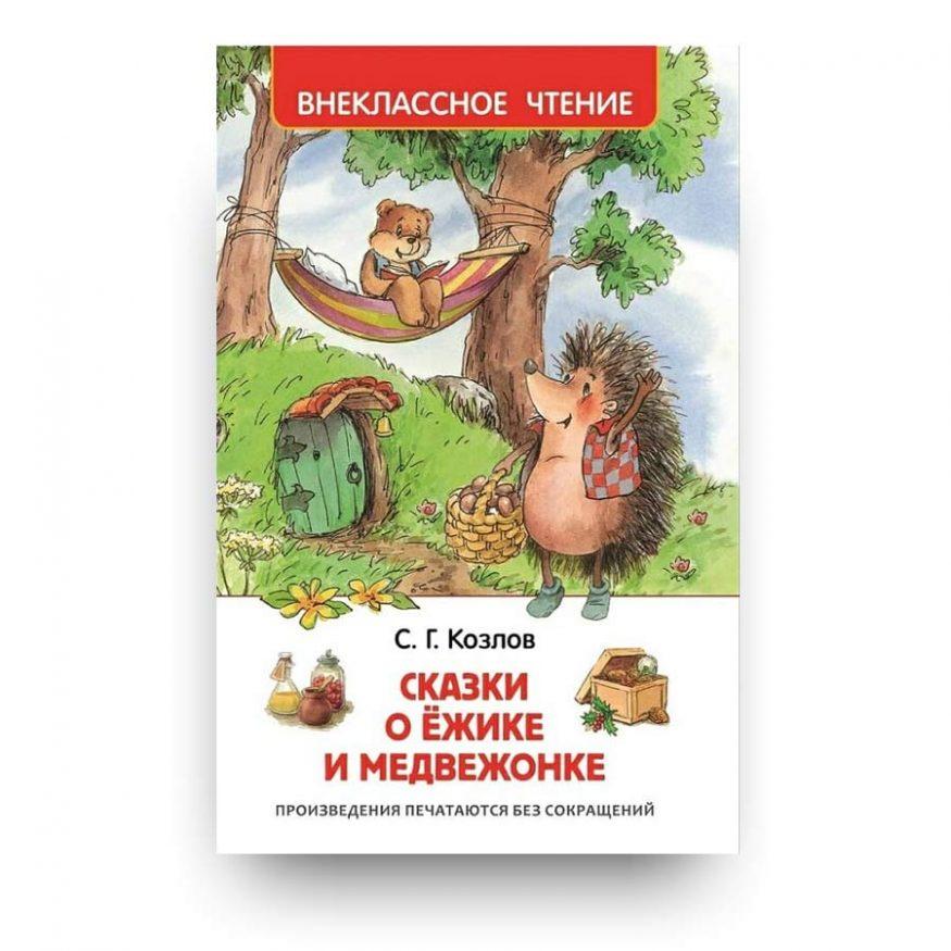 книга-Сказки о ёжике и медвежонке-купить Италии