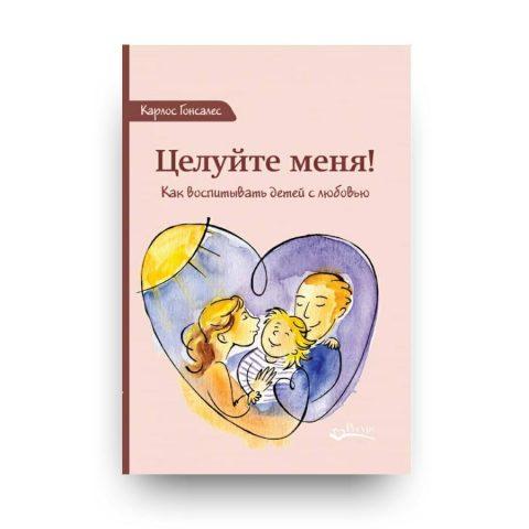 книга-Целуйте меня! Как воспитывать детей с любовью-купить в Италии