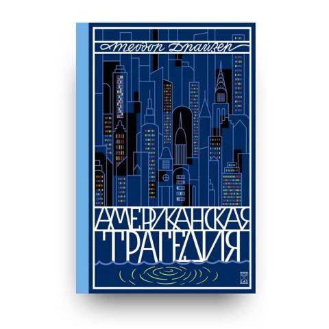Русские книги в Италии - Американская трагедия Теодор Драйзер