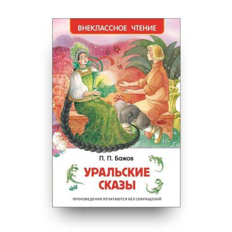 книга-Уральские сказы-купить в Италии