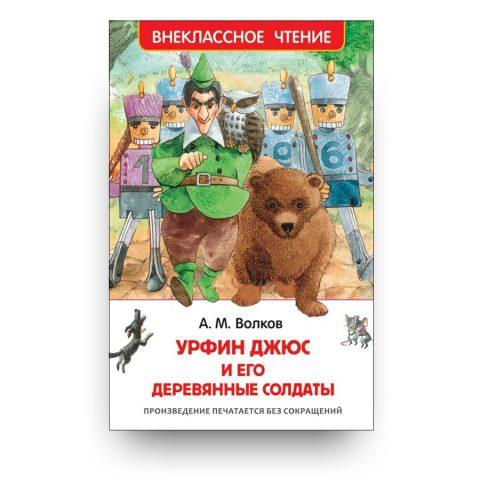 книга-Урфин Джюс и его деревянные солдаты-купить в Италии