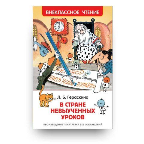 книга-В стране невыученных уроков-купить в Италии
