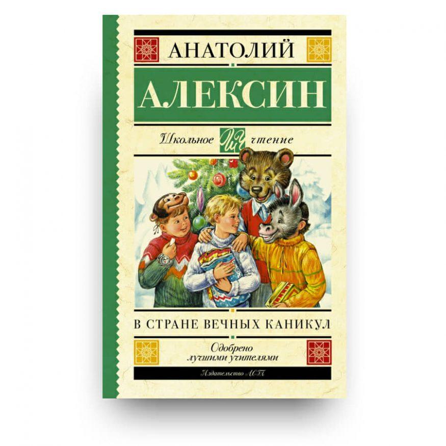 """Книга """"В стране вечных каникул"""" - Анатолий Алексин"""