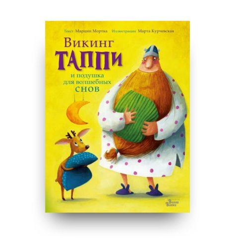 книга-Викинг Таппи и подушка для волшебных снов-купить в Италии