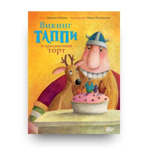 книга-Викинг Таппи и праздничный торт-купить в Италии