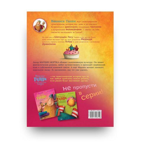 книга Викинг Таппи и праздничный торт обложка 2