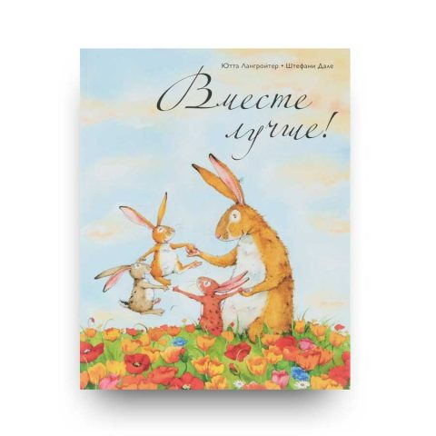 книга для малышей Ютты Лангройтер Вместе лучше обложка купить в Италии