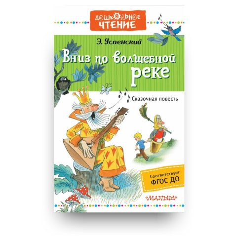 libro-in-russo-vniz-po-volshebnoj-reke-cover
