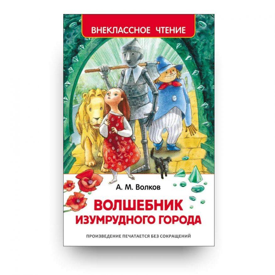 libro-in-russo-volshebnik-izumrudnogo-goroda-cover