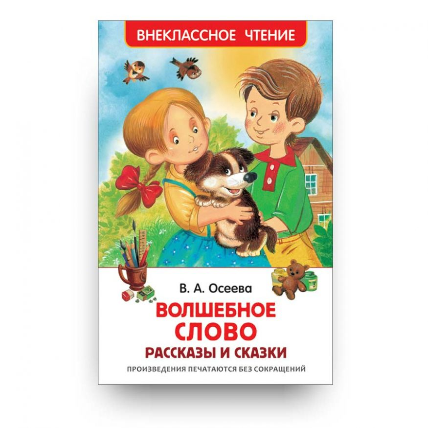 книга-Волшебное слово. Рассказы и сказки-Валентина Осеева-купить в Италии
