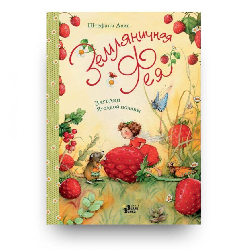 libro-in-russo-zemlyanichnaya-feya-zagadki-yagodnoj-polyany-cover