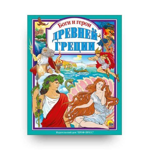 книга-Боги и герои Древней Греции-купить в Италии