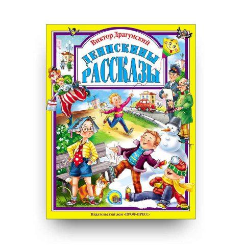 libro-in-russo-deniskiny-rasskazy-cover