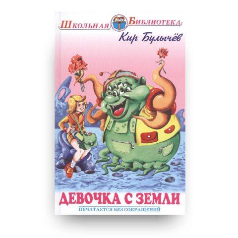 книга Кира Булычева Девочка с Земли. Фантастические повести купить в Италии обложка
