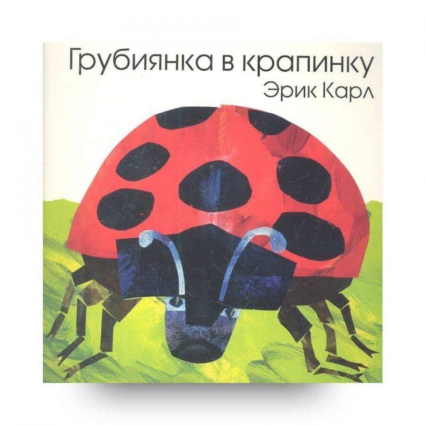 libro-in-russo-grubiyanka-v-krapinku-cover