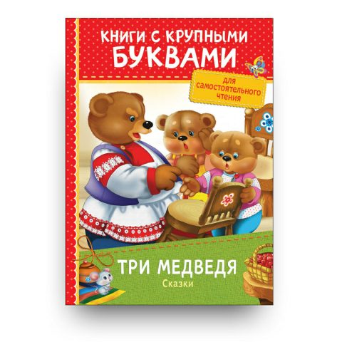 Книга Три медведя Лев Толстой купить в Италии