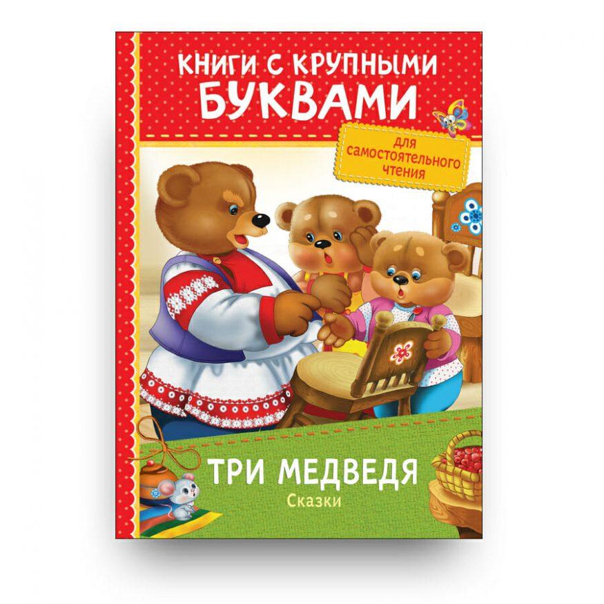 Libro di fiabe popolari Russe I tre orsi