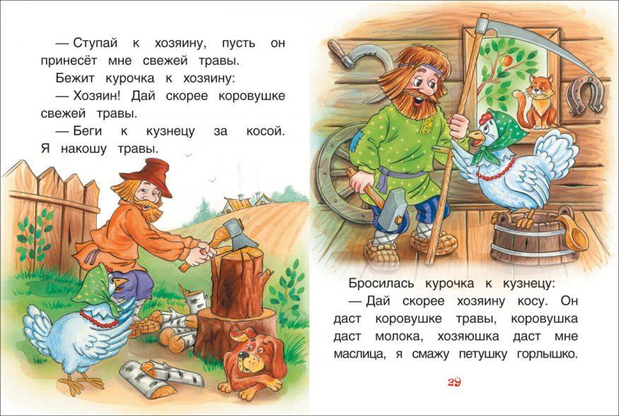 Libro di fiabe popolari Russe immagine 2