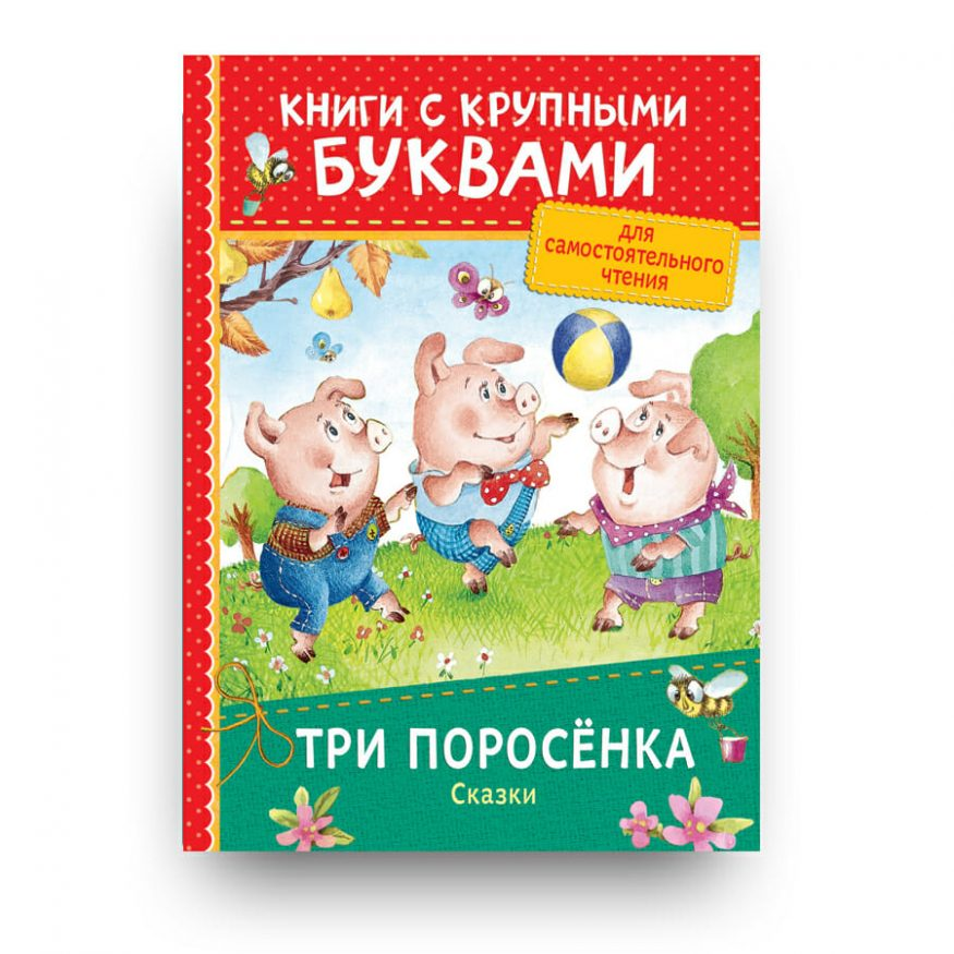 Libro i tre porcellini in Russo