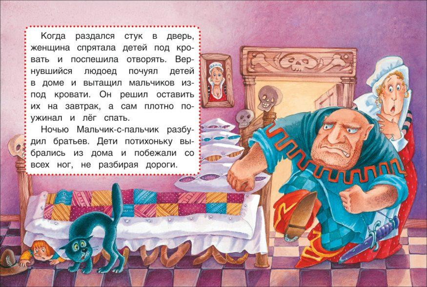 libro I tre porcellini in Russo immagini 1