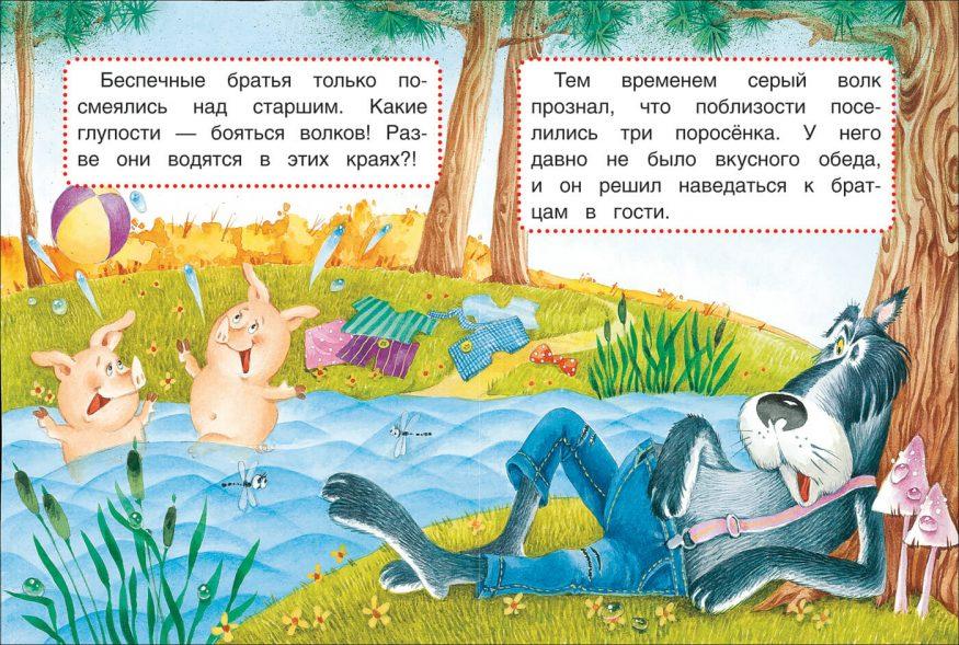 libro I tre porcellini in Russo immagini 2