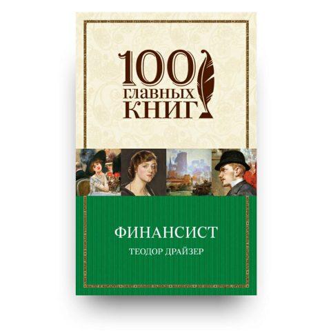 Libro Il finanziere di Theodore Dreiser in Russo formato pocket
