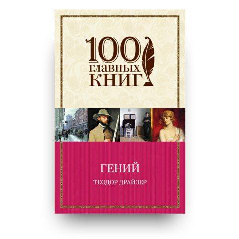 Libro Il Genio di Theodore Dreiser in lingua Russa