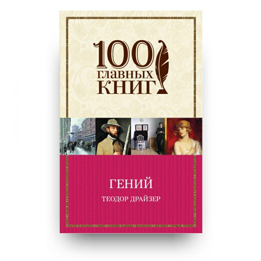 Книга Гений Теодор Драйзер формат покет