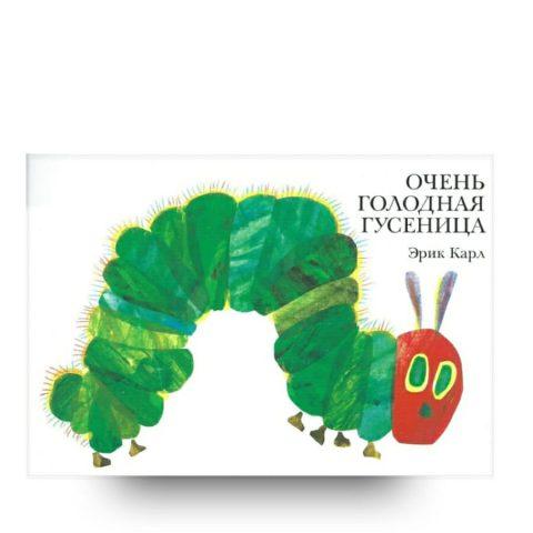 книга-Очень голодная гусеница-Эрик Карл-купить в Италии
