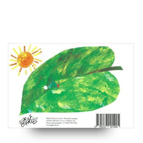 книга Очень голодная гусеница Эрик Карл обложка 2