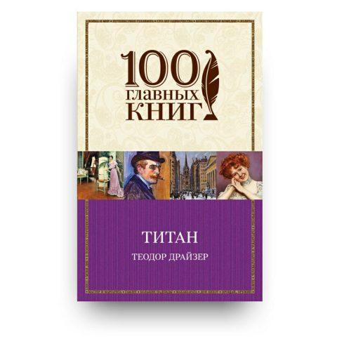 Libro Il titano di Theodore Dreiser in Russo formato pocket
