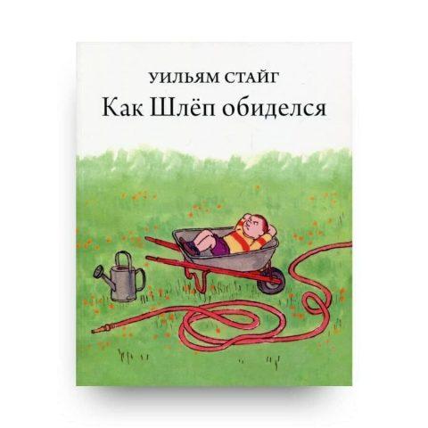 libro-in-russo-kak-shlep-obidelsya-cover