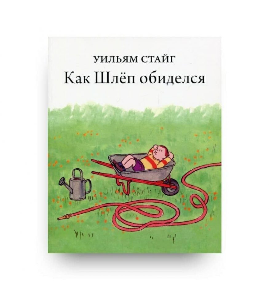 книга-Как Шлеп обиделся-Уильям Стайг-купить в Италии