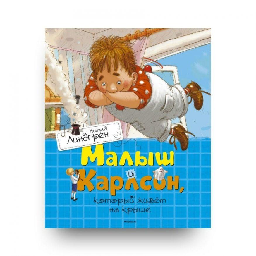книга-Малыш и Карлсон, который живёт на крыше-купить в Италии