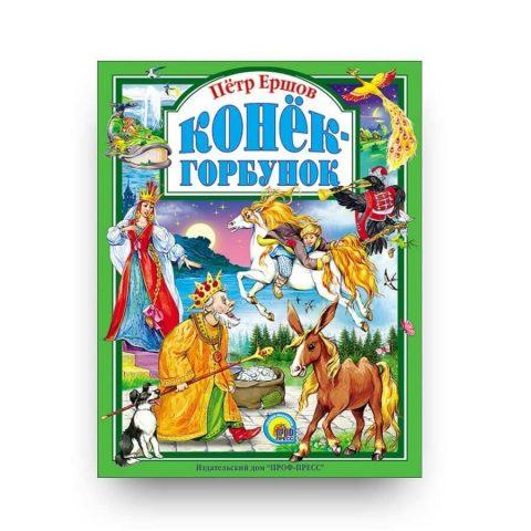 книга-Конёк-Горбунок-купить в Италии