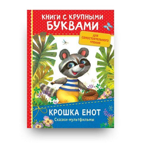 Книга Крошка Енот - русские книги в Италии