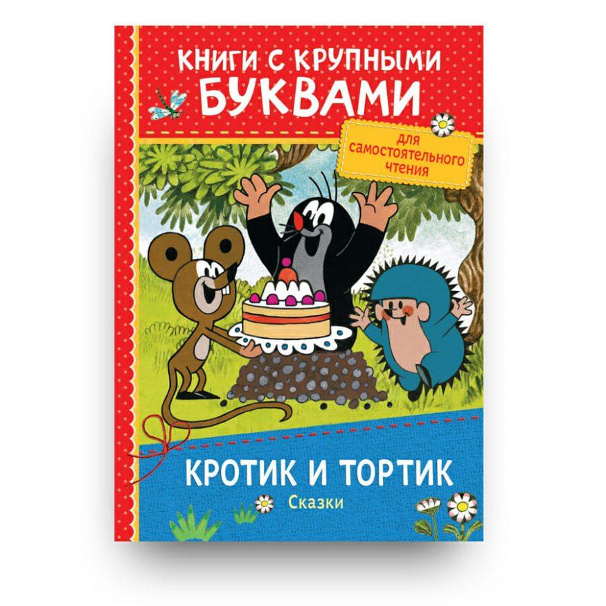 Libro La piccola talpa di Zdenek Miler in Russo