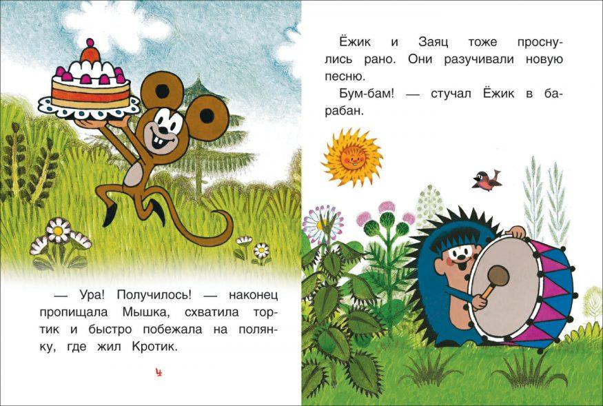 Libro di Zdenek Miler in Russo