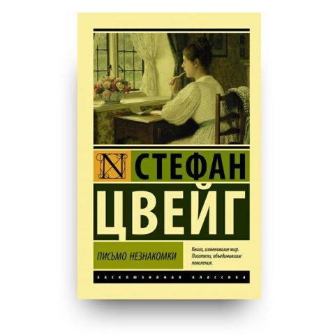 Libro Lettera di una sconosciuta di Stefan Zweig in Russo