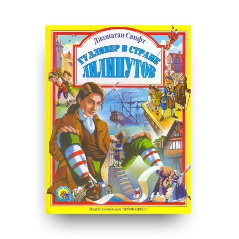 libro-in-russo-lilliput-cover