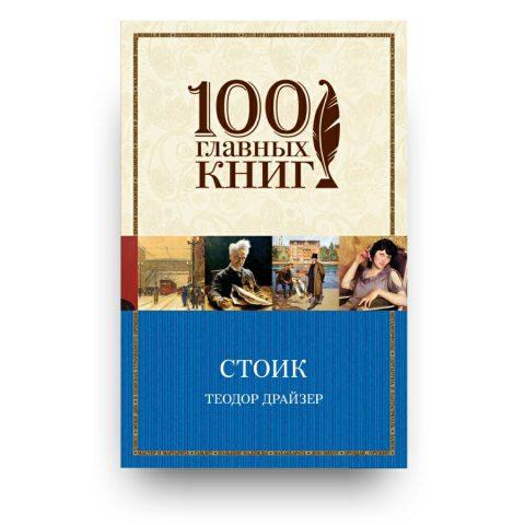 Книга Стоик Теодор Драйзер формат покет