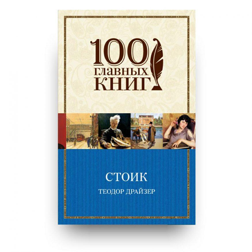 Libro Lo stoico di Theodore Dreiser in Russo formato pocket