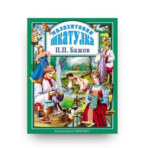 книга-Малахитовая шкатулка-купить в Италии