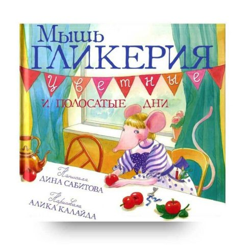 libro-in-russo-mysh-glikeriya-cvetnye-i-polosatye-dni-cover