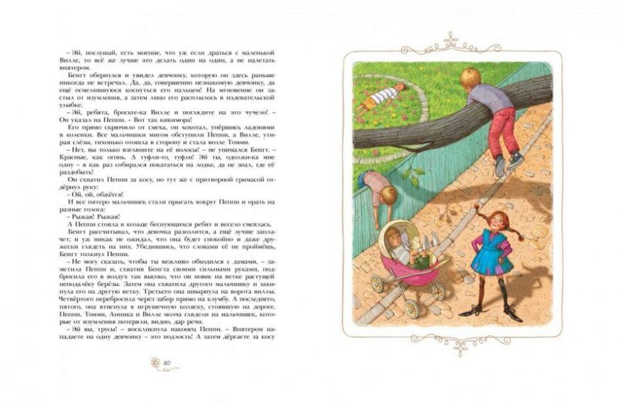 книга Пеппи Длинныйчулок Астрид Линдгрен разворот