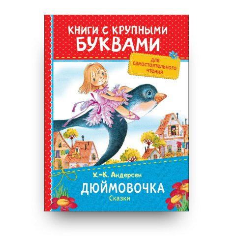 Libro Pollicina di Hans Christian Andersen in Russo