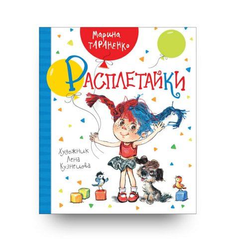 Libro in Russo per bambini Raspletajki di Marina Taranenko