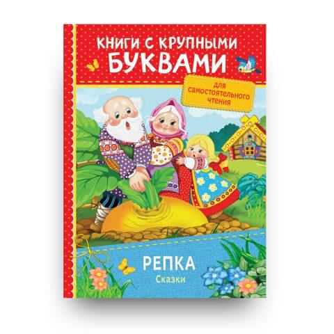 Книга Репка. Сказки на русском купить в Италии